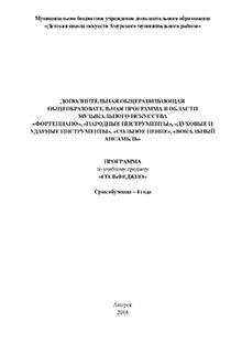 Общеразвивающие программы для дши по сольфеджио